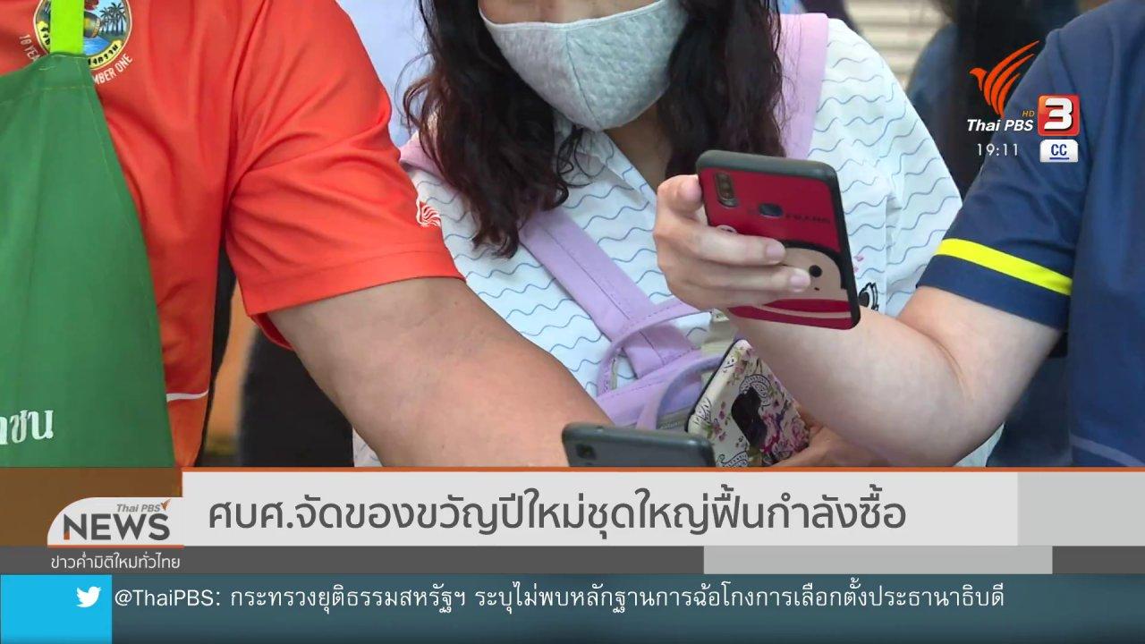 ข่าวค่ำ มิติใหม่ทั่วไทย - ศบศ.จัดของขวัญปีใหม่ชุดใหญ่ฟื้นกำลังซื้อ