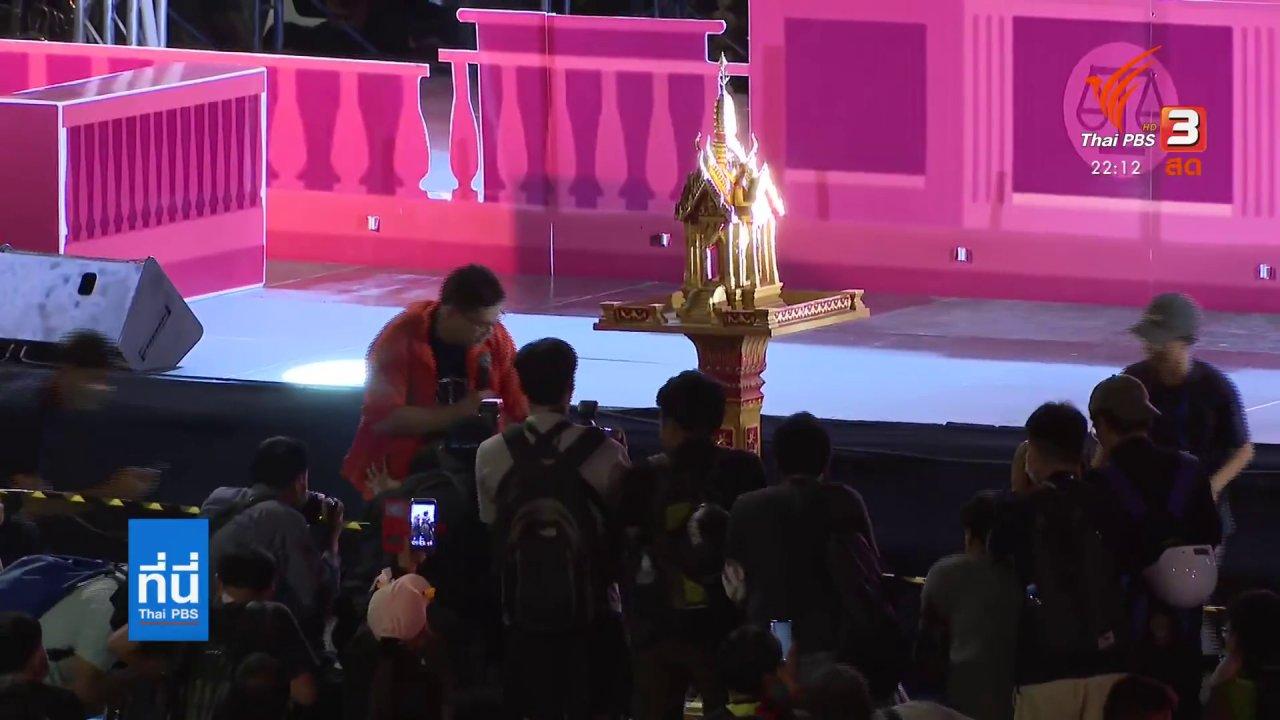 """ที่นี่ Thai PBS - ปฏิกิริยาผู้ชุมนุมหลังศาลรัฐธรรมนูญวินิจฉัยปม """"บ้านพักบิ๊กตู่"""""""