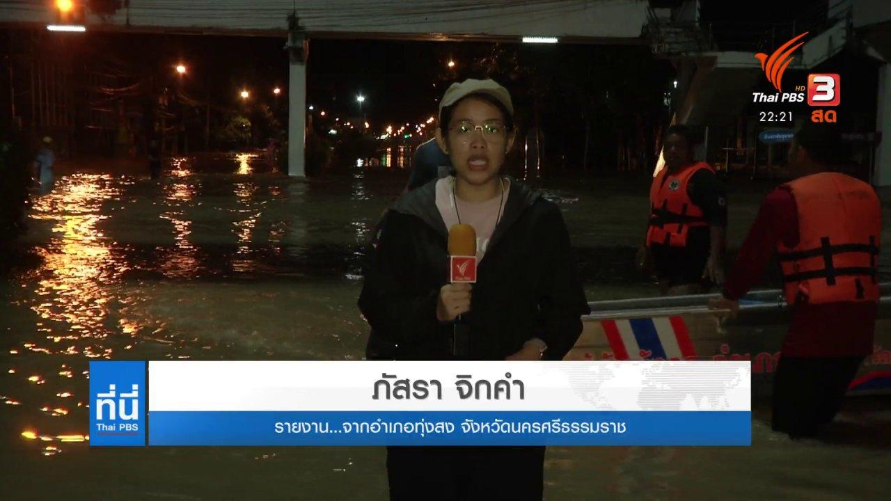ที่นี่ Thai PBS - ชาวบ้านผู้ประสบภัยน้ำท่วม จ.นครศรีธรรมราช
