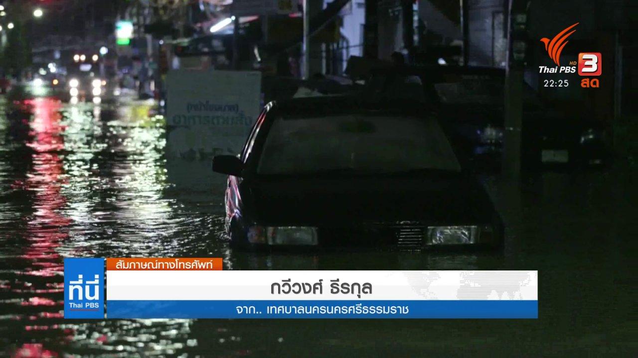 ที่นี่ Thai PBS - น้ำท่วมใกล้โรงพยาบาลมหาราชนครศรีธรรมราช ระดับน้่ำสูง 1 เมตร