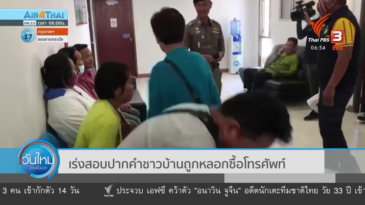 วันใหม่  ไทยพีบีเอส - เร่งสอบปากคำชาวบ้านถูกหลอกซื้อโทรศัพท์