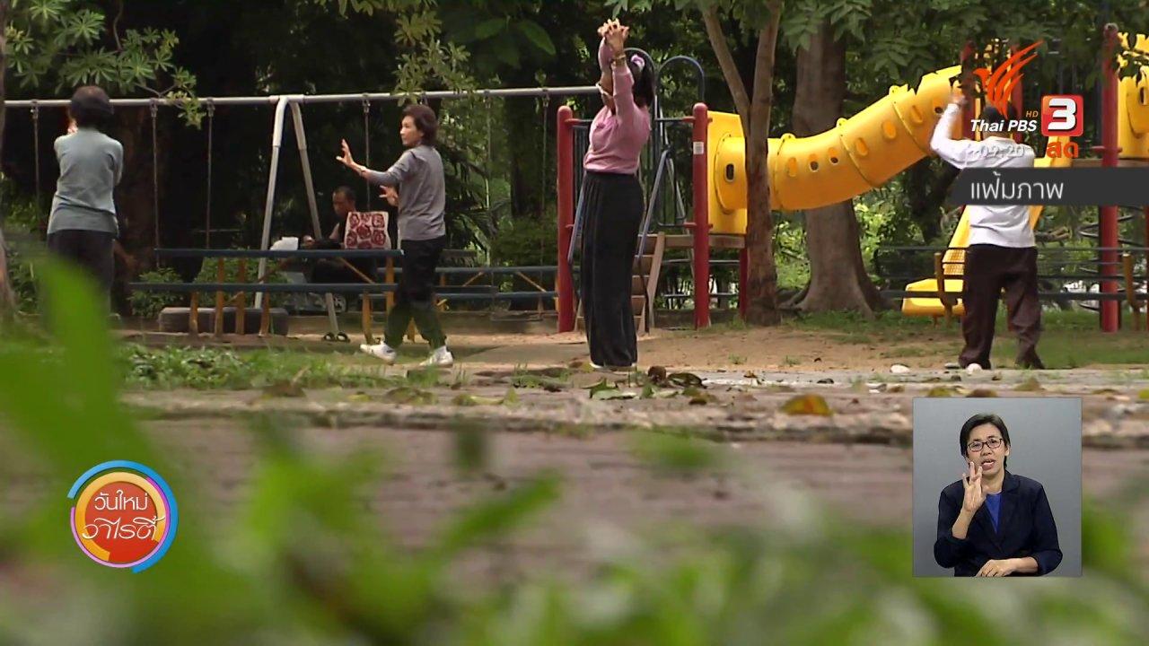 วันใหม่วาไรตี้ - ประเด็นสังคม : Green Bangkok 2030 พัฒนากรุงเทพเป็นพื้นที่สีเขียว