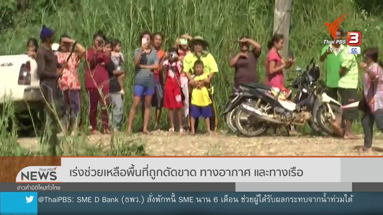 ข่าวค่ำ มิติใหม่ทั่วไทย - เร่งช่วยเหลือพื้นที่ถูกตัดขาด ทางอากาศ และทางเรือ