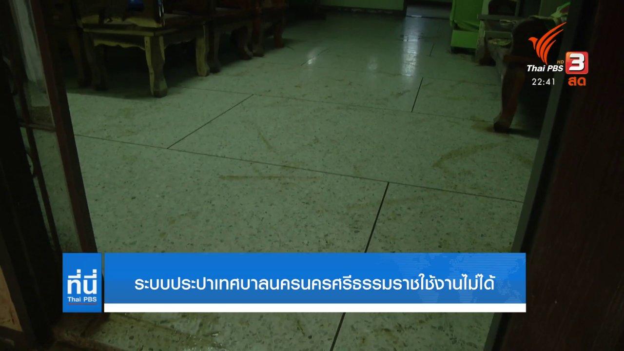 ที่นี่ Thai PBS - ระบบประปาเทศบาลนครศรีธรรมราชใช้งานไม่ได้