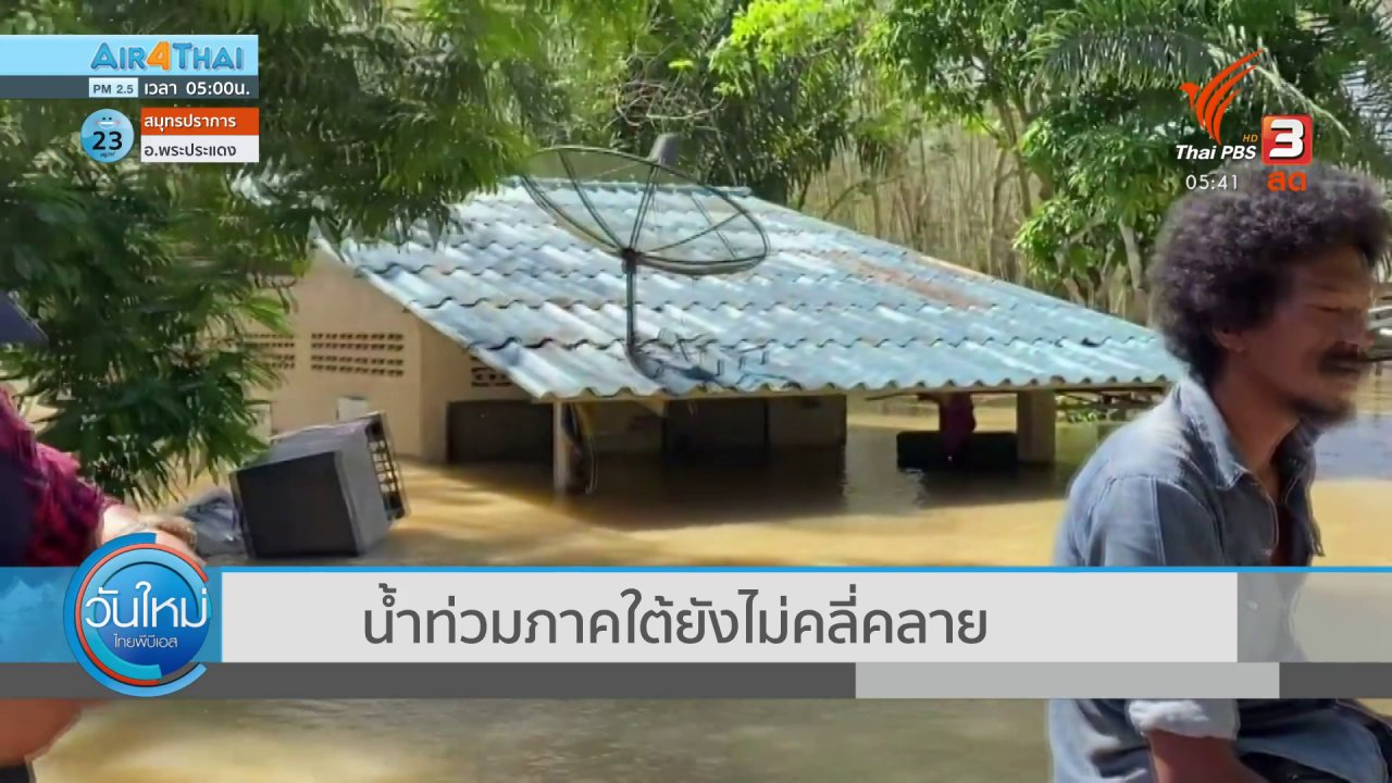 วันใหม่  ไทยพีบีเอส - น้ำท่วมภาคใต้ยังไม่คลี่คลาย