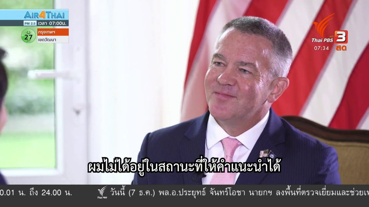 วันใหม่  ไทยพีบีเอส - ทันโลกกับ Thai PBS World : ไทยและสหรัฐฯ ร่วมมือด้านสาธารณสุขรับมือเอดส์และโควิด-19