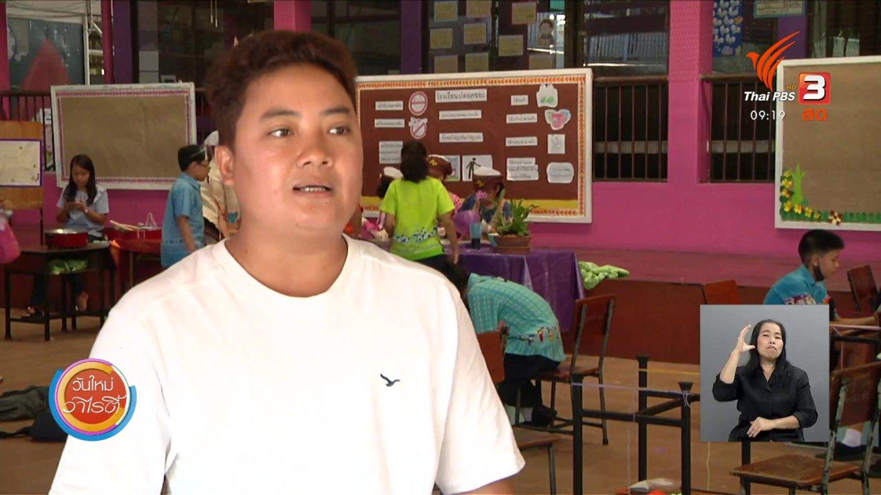 """วันใหม่วาไรตี้ - ประเด็นสังคม : โรงเรียนพอเพียง เรียนรู้ """"ข้าวไทย"""" ในวันพ่อแห่งชาติ"""