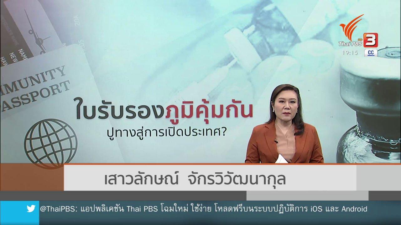ข่าวค่ำ มิติใหม่ทั่วไทย - วิเคราะห์สถานการณ์ต่างประเทศ : ใบรับรองภูมิคุ้มกันโควิด-19 ปูทางการเปิดประเทศ
