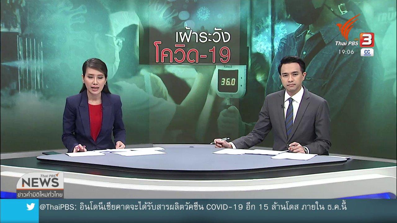ข่าวค่ำ มิติใหม่ทั่วไทย - เครือข่ายว้ากับธุรกิจบันเทิง 1G1