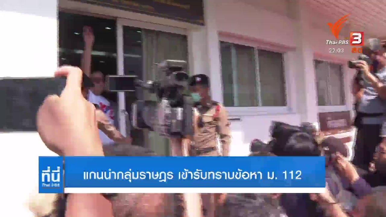 ที่นี่ Thai PBS - แกนนำกลุ่มราษฎร เข้ารับทราบข้อหา ม.112