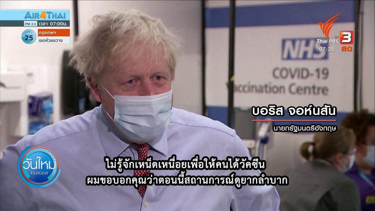 วันใหม่  ไทยพีบีเอส - ทันโลกกับ Thai PBS World : ผู้หญิงอังกฤษวัย 90 ปี รับวัคซีนโควิด-19 คนแรกของโลก