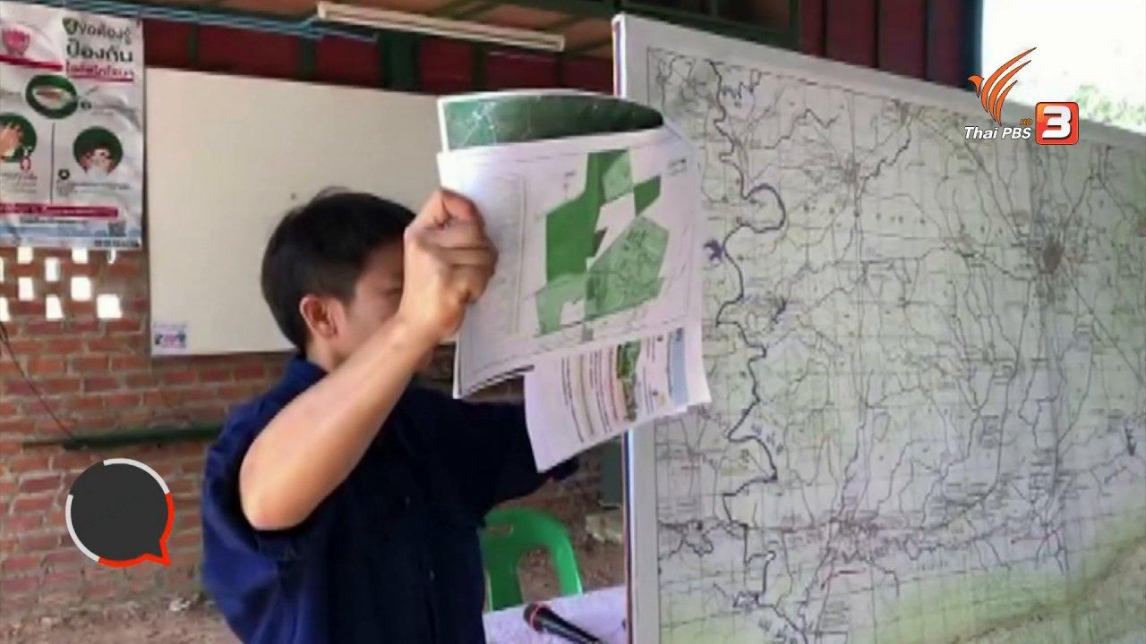สถานีประชาชน - สถานีร้องเรียน : คัดค้านโรงงานน้ำตาล - โรงไฟฟ้าชีวมวล หวั่นกระทบสิ่งแวดล้อม อ.หนองบัวแดง จ.ชัยภูมิ
