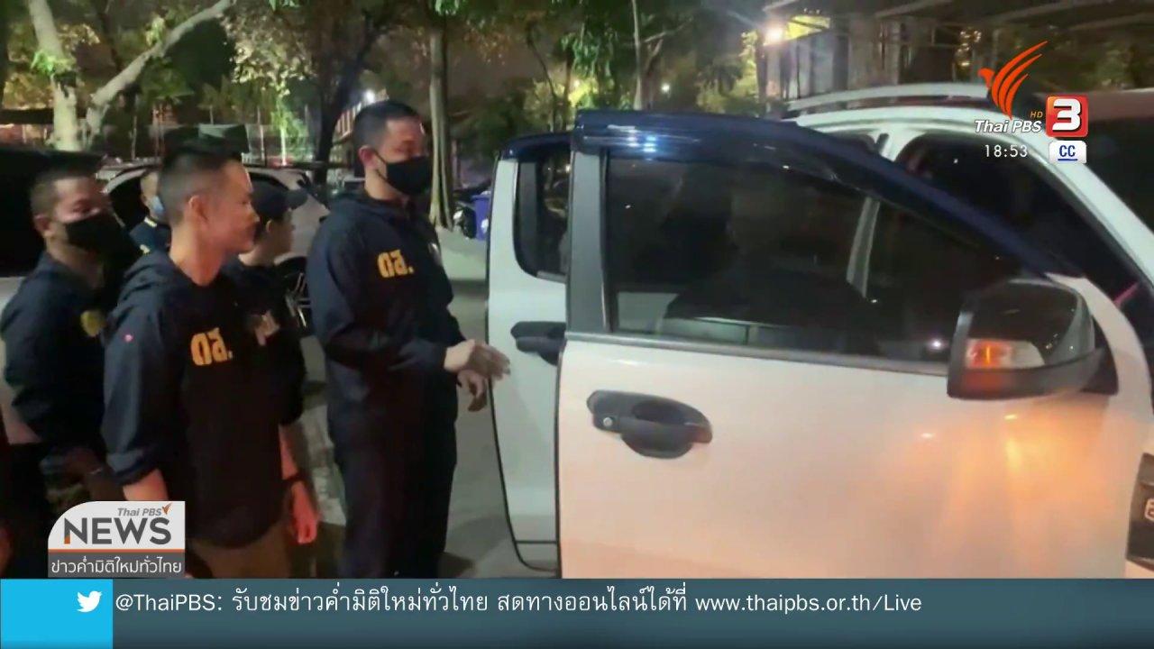ข่าวค่ำ มิติใหม่ทั่วไทย - ช่วยเหลือนักธุรกิจจีนถูกเรียกค่าไถ่ 15 ล้าน