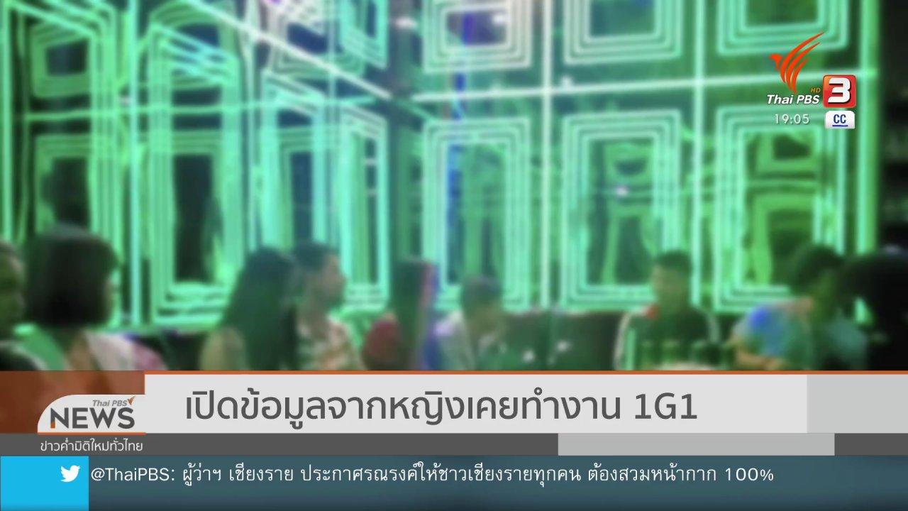 ข่าวค่ำ มิติใหม่ทั่วไทย - เปิดข้อมูลจากหญิงที่เคยทำงาน 1G1