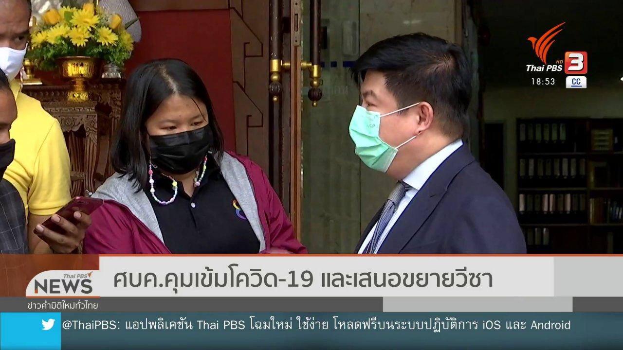 ข่าวค่ำ มิติใหม่ทั่วไทย - ศบค.คุมเข้มโควิด-19 และเสนอขยายวีซ่า