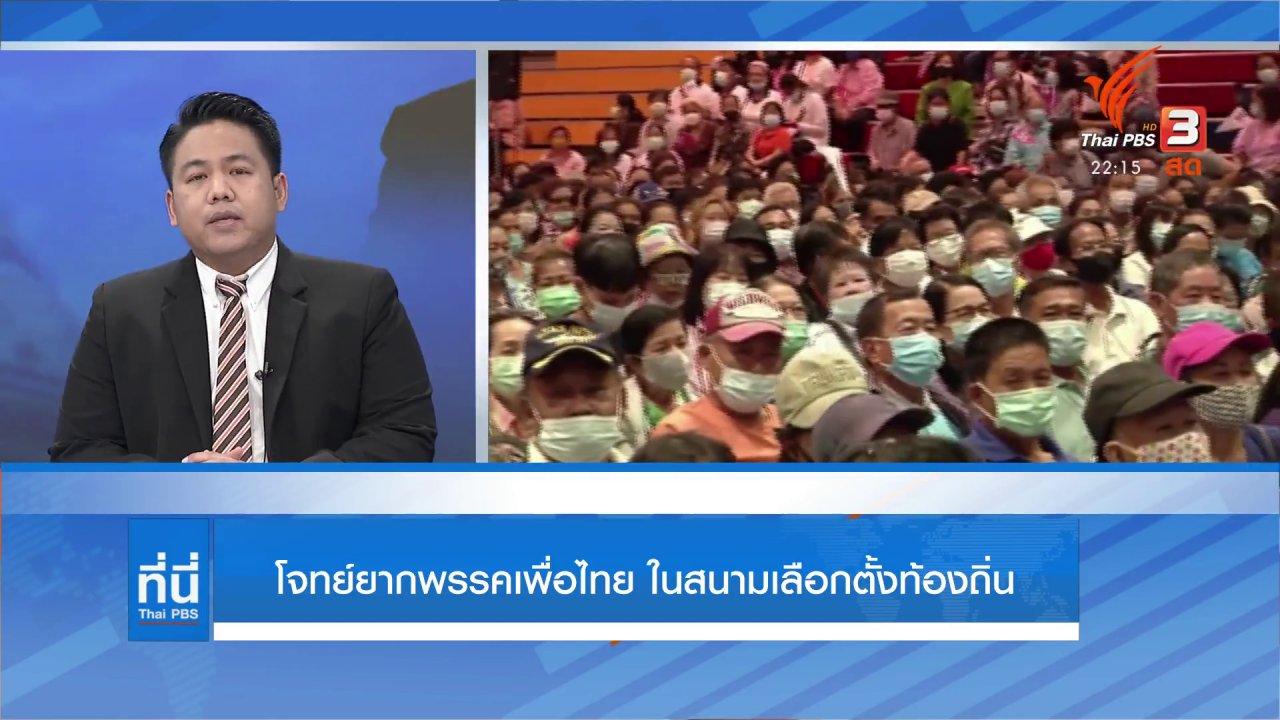 ที่นี่ Thai PBS - รอยร้าวเพื่อไทยในการเมืองท้องถิ่น