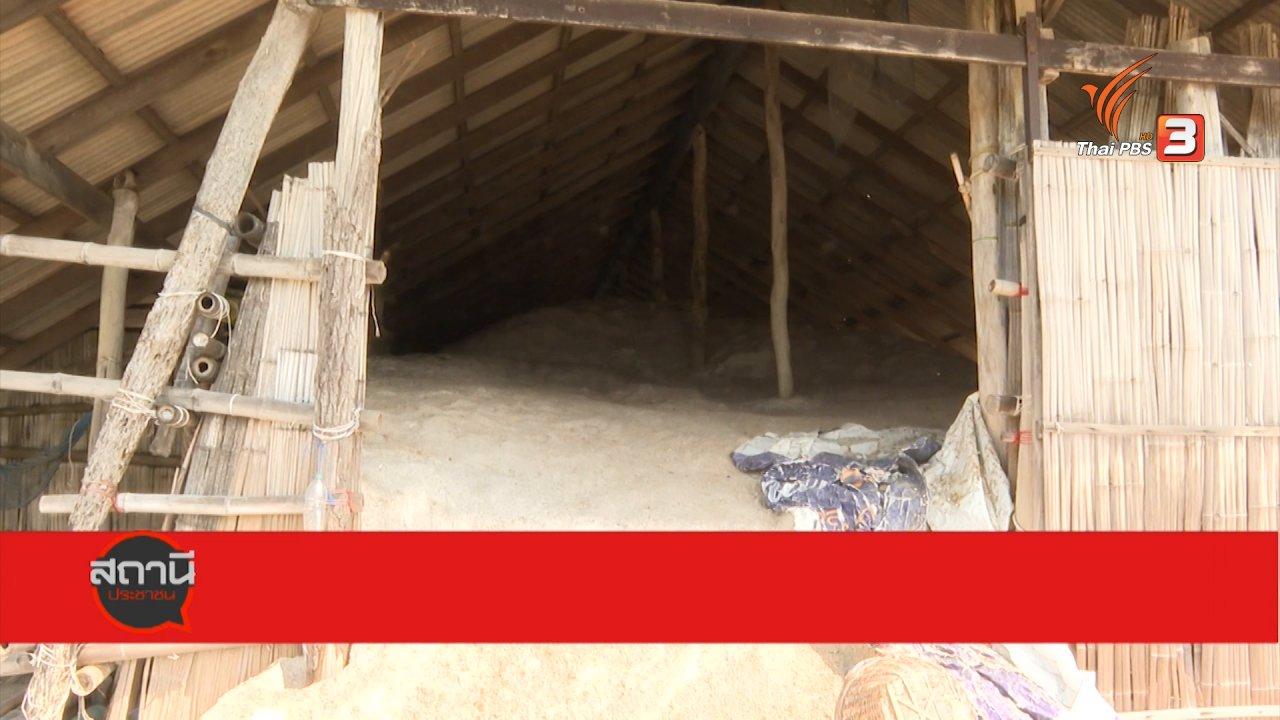สถานีประชาชน - สถานีร้องเรียน : ชุมนุมสหกรณ์เกลือทะเลไทย ร้องขาดทุนหนักจาก COVID-19