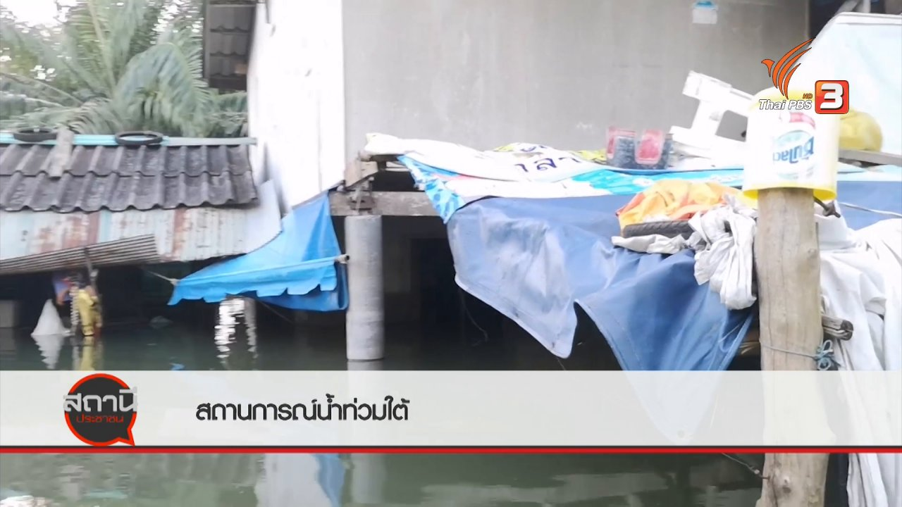 สถานีประชาชน - สถานีร้องเรียน : สถานการณ์น้ำท่วมใต้