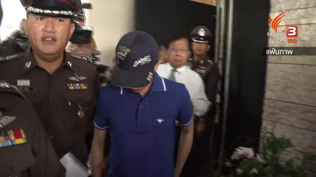 ที่นี่ Thai PBS - อัยการ ยังไม่ส่งฟ้องคดี วรยุทธ เสพโคเคน