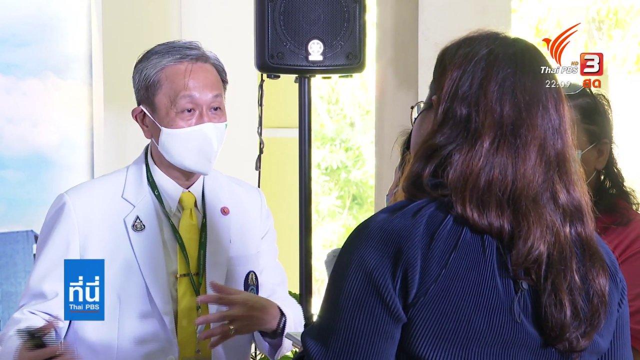 ที่นี่ Thai PBS - แพทย์เตือนโควิด-19 สายพันธุ์ใหม่ G-614 แพร่ระบาดเร็ว