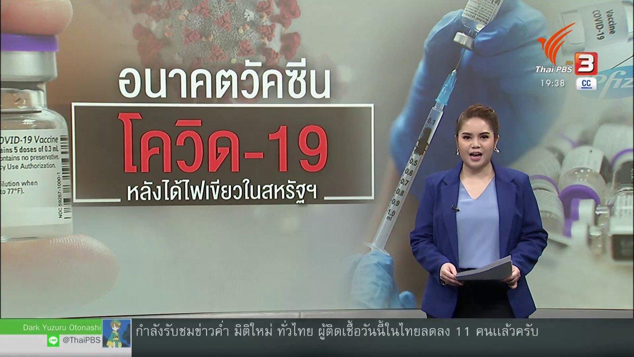 ข่าวค่ำ มิติใหม่ทั่วไทย - วิเคราะห์สถานการณ์ต่างประเทศ : วัคซีนไฟเซอร์กับความหวังยับยั้งโควิด-19 สหรัฐฯ