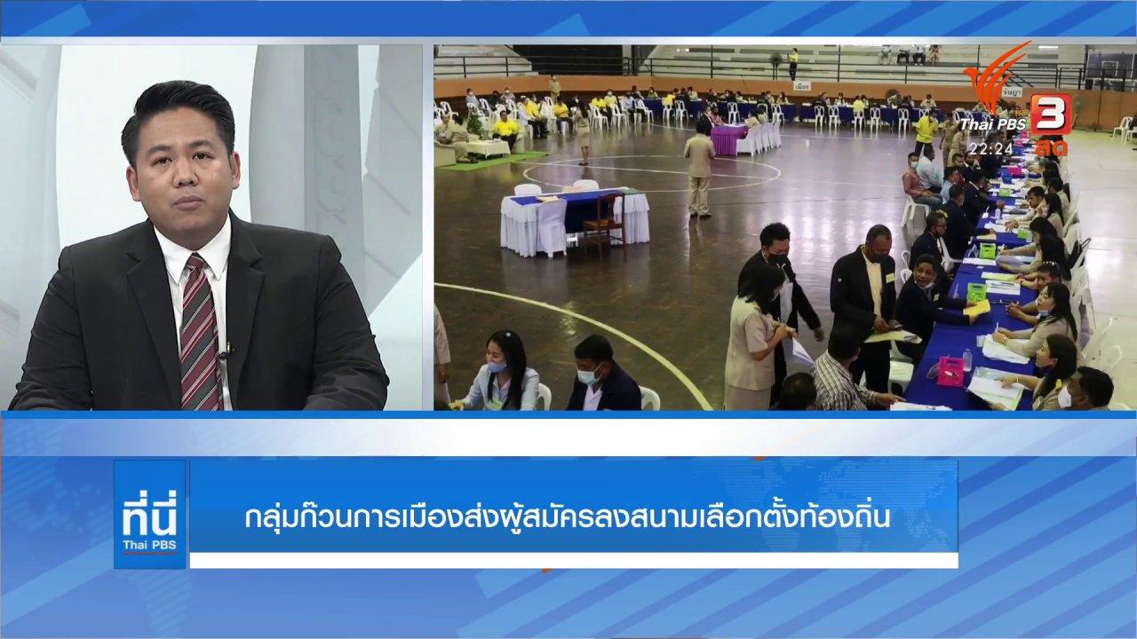 ที่นี่ Thai PBS - กลุ่มก๊วนการเมืองส่งผู้สมัครลงสนามเลือกตั้งท้องถิ่น