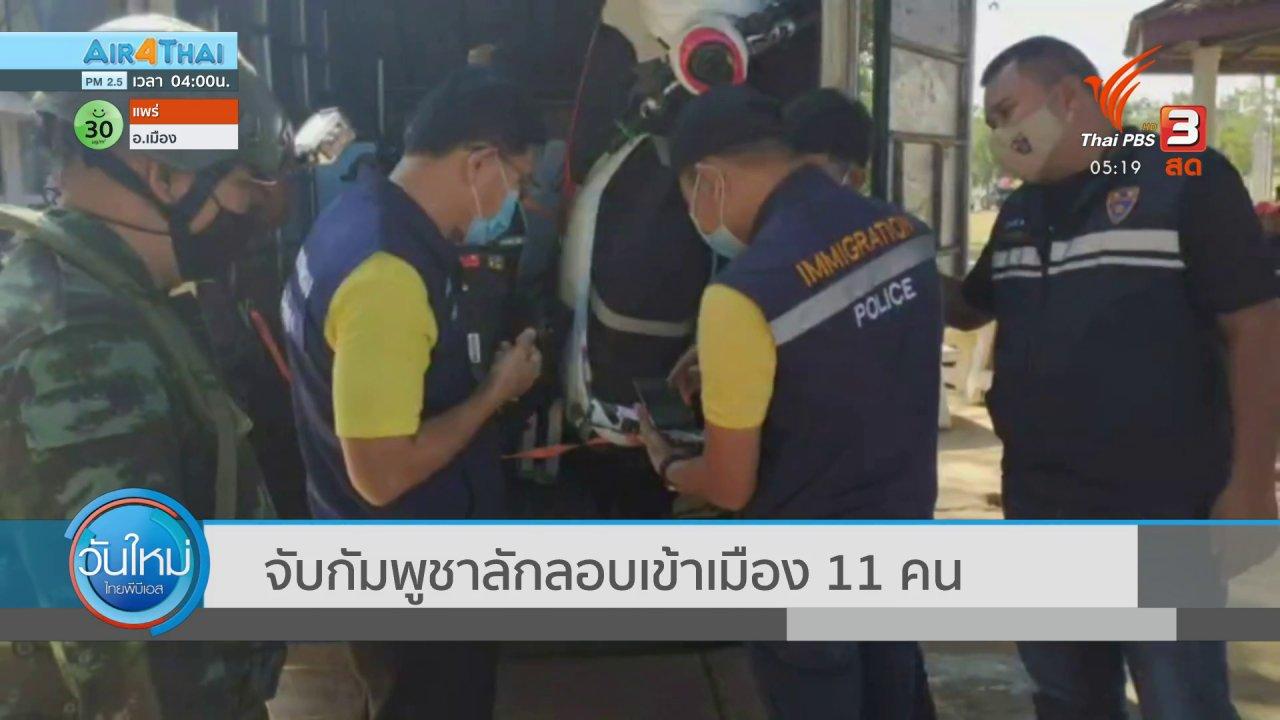 วันใหม่  ไทยพีบีเอส - จับกัมพูชาลักลอบเข้าเมือง 11 คน