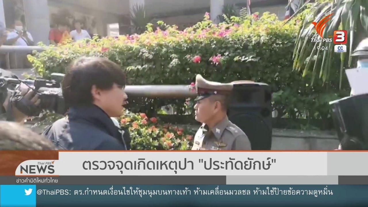 """ข่าวค่ำ มิติใหม่ทั่วไทย - ตรวจจุดเกิดเหตุปา """"ประทัดยักษ์"""""""