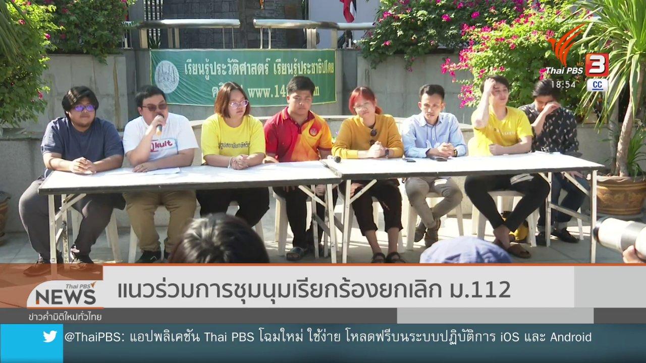 ข่าวค่ำ มิติใหม่ทั่วไทย - แนวร่วมการชุมนุมเรียกร้องยกเลิก ม.112