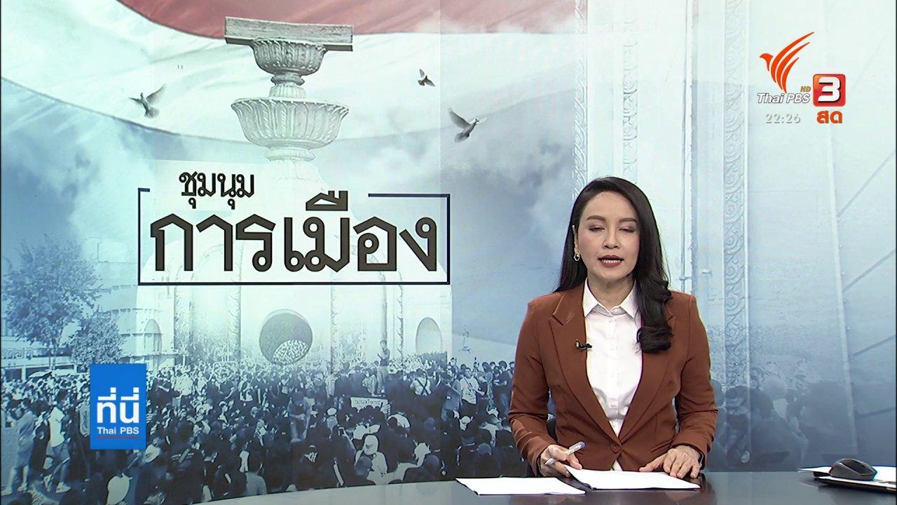 ที่นี่ Thai PBS - ค้านโครงการอุตสาหกรรมจะนะ จ.สงขลา