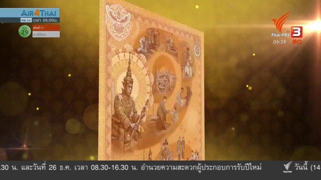 ข้อสังเกตธนบัตรที่ระลึกเนื่องในพระราชพิธีบรมราชาภิเษก
