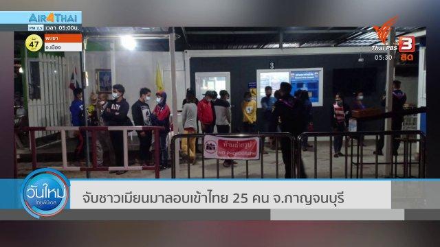 จับชาวเมียนมาลอบเข้าไทย 25 คน จ.กาญจนบุรี
