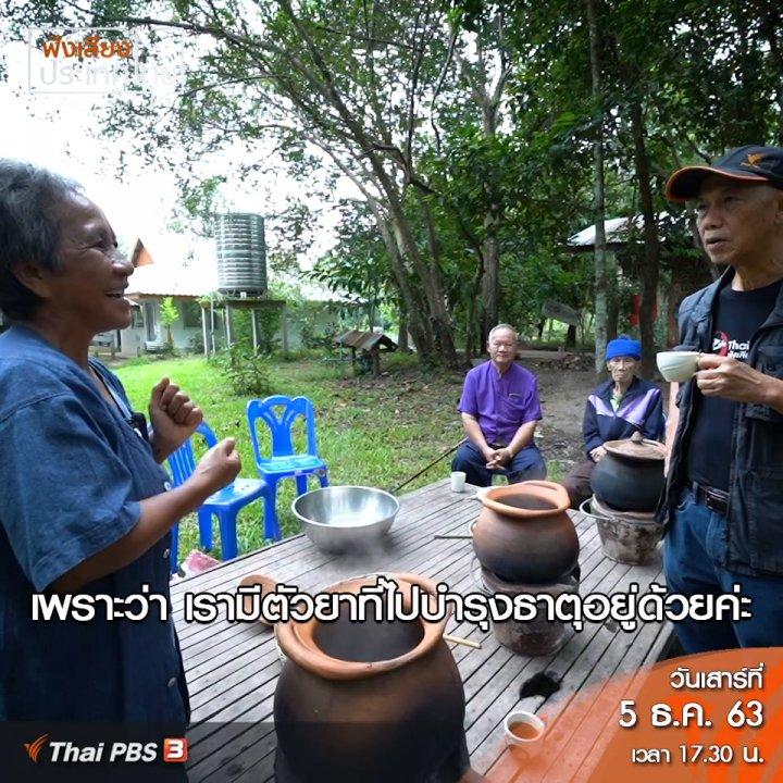 ฟังเสียงประเทศไทย - สมุนไพรอินแปงพิชิตโควิด-19