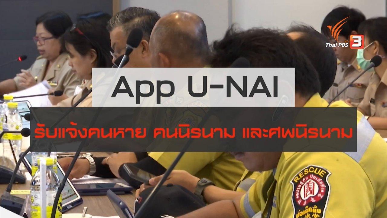 สถานีประชาชน - สถานีร้องเรียน : แนะนำแอปพลิเคชัน U-NAI รับแจ้งคนหาย คนนิรนาม และศพนิรนาม
