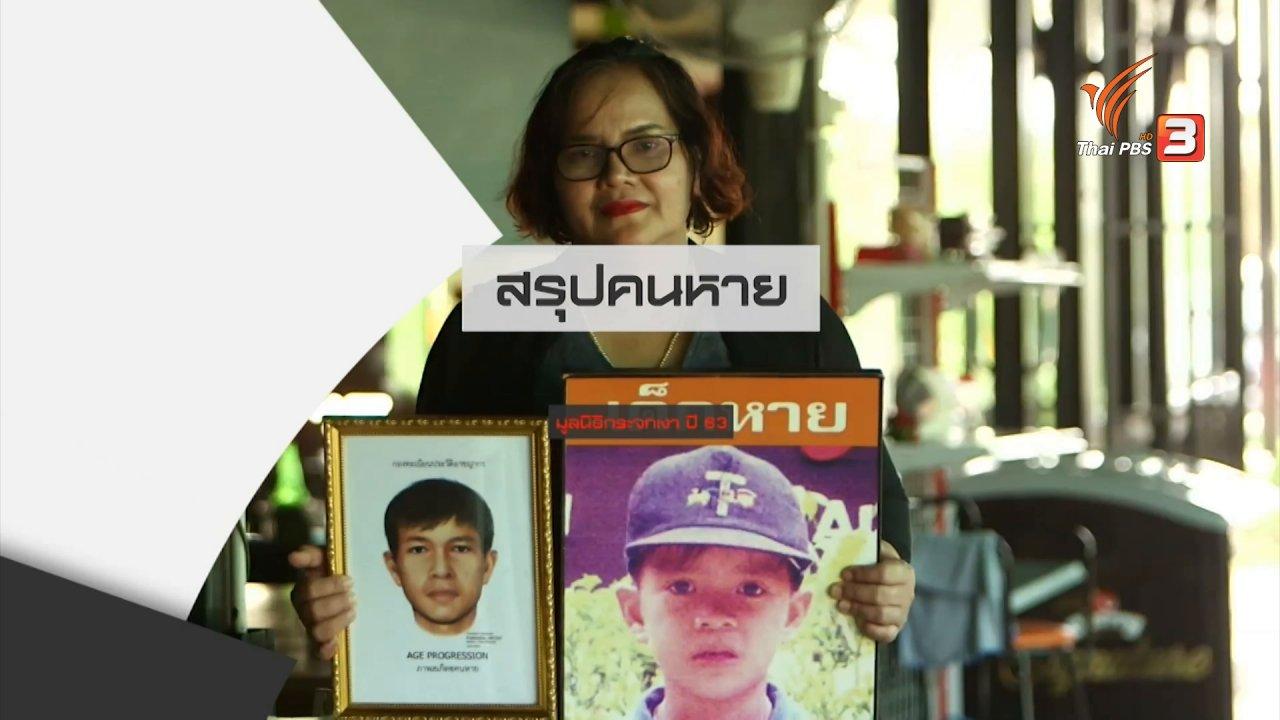 สถานีประชาชน - สถานีร้องเรียน : สรุปคนหาย มูลนิธิกระจกเงา ปี 2563