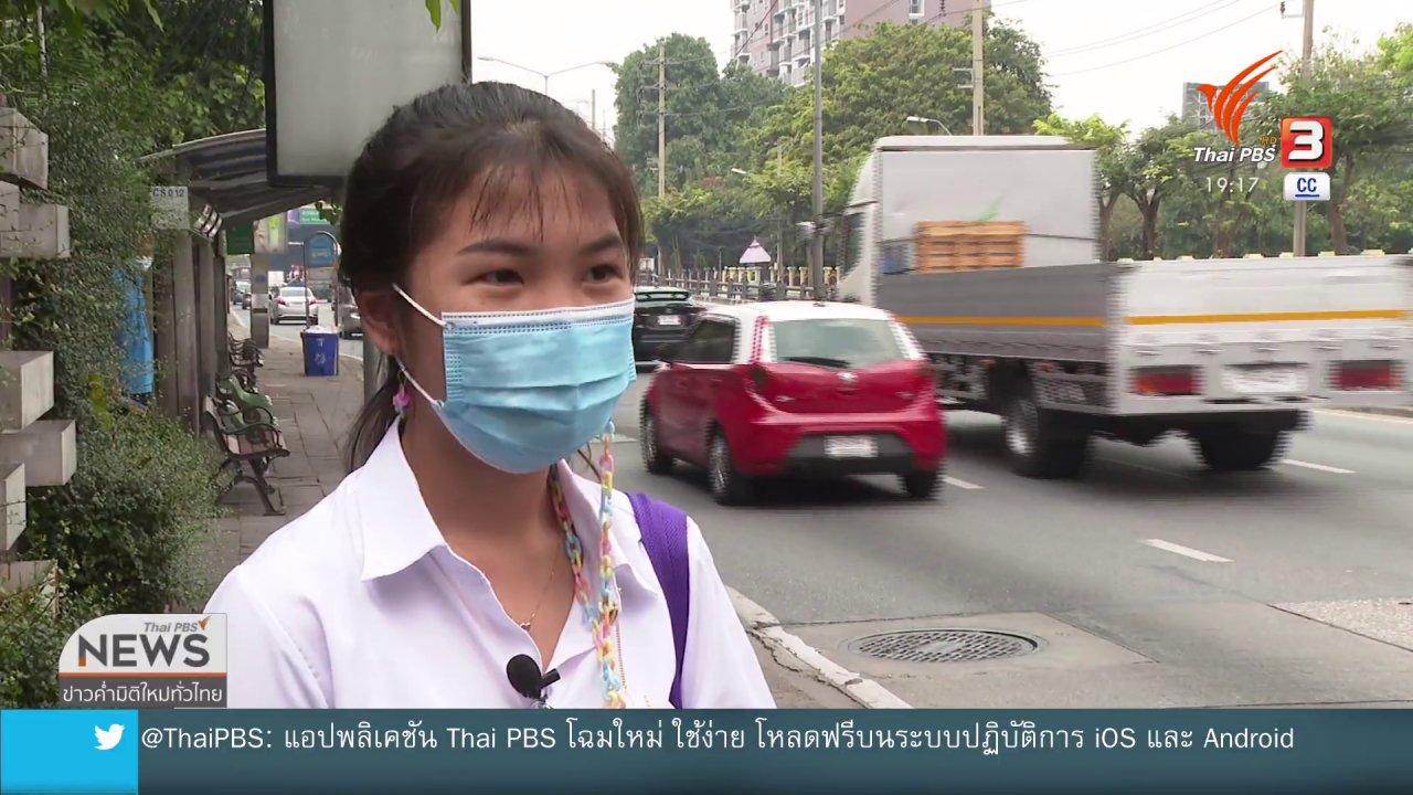 ข่าวค่ำ มิติใหม่ทั่วไทย - พบปัญหาฝุ่นควันเขตดินแดงสูงสุดใน กทม.