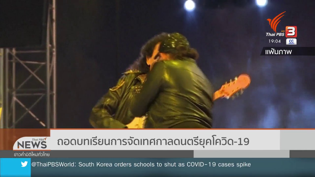 ข่าวค่ำ มิติใหม่ทั่วไทย - วิเคราะห์สถานการณ์ต่างประเทศ : ถอดบทเรียนการจัดเทศกาลดนตรียุคโควิด-19