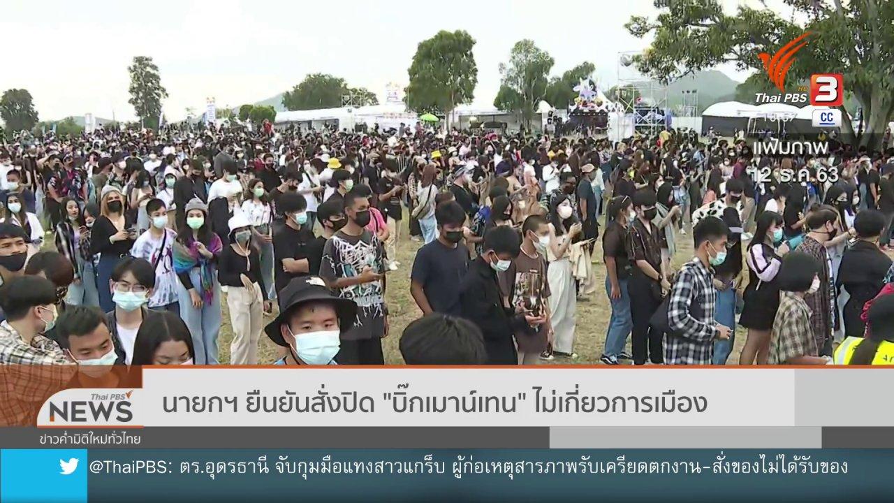 ข่าวค่ำ มิติใหม่ทั่วไทย - นายกฯ ยืนยันสั่งปิด บิ๊กเมาน์เทน ไม่เกี่ยวการเมือง