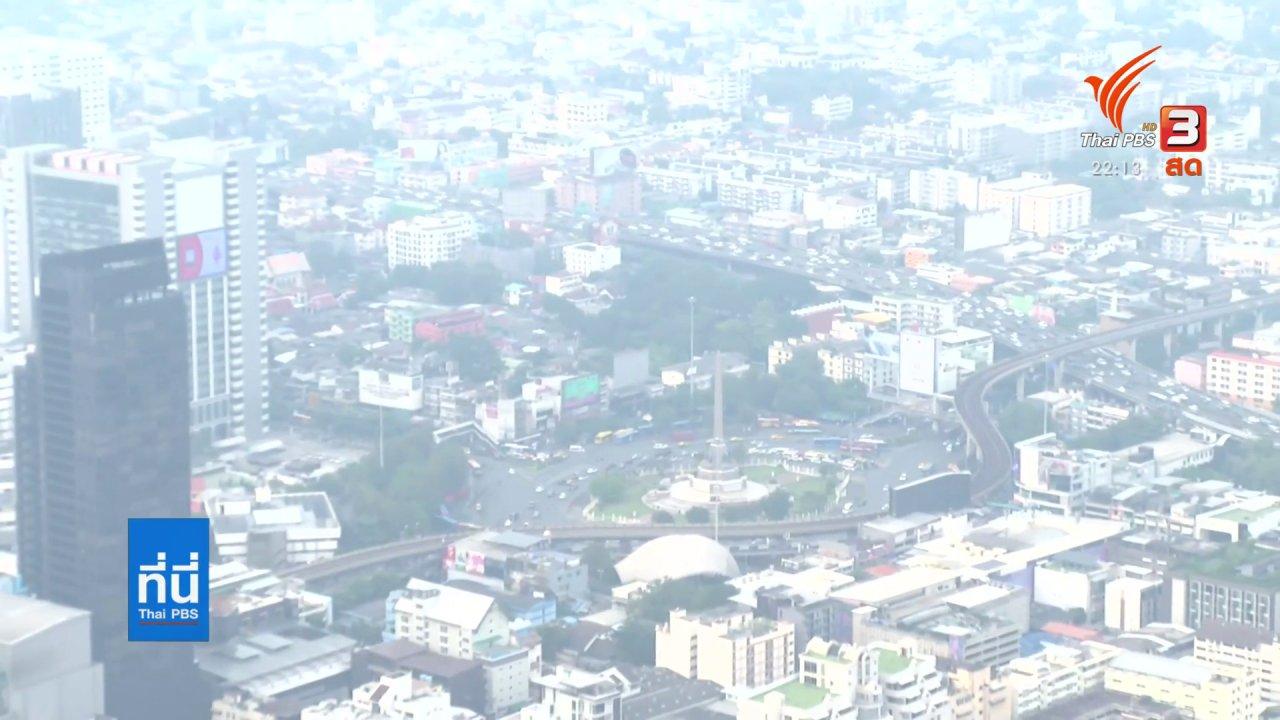 ที่นี่ Thai PBS - แพทย์เตือนผู้ป่วยกลุ่มเสี่ยง เฝ้าระวังสถานการณ์ฝุ่นละออง