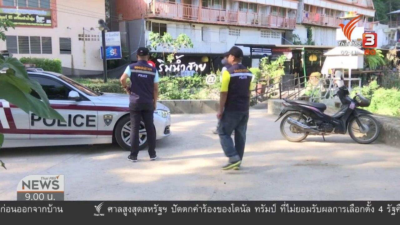 ข่าว 9 โมง - แตกประเด็นข่าว : ระทึก ประเทศไทย โควิด-19 ระบาดรอบ 2