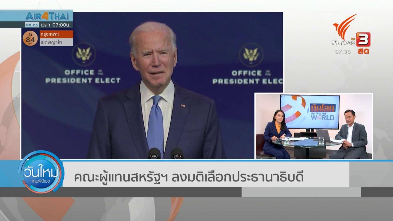 วันใหม่  ไทยพีบีเอส - ทันโลกกับ Thai PBS World : คณะผู้แทนสหรัฐฯ ลงมติเลือกประธานาธิบดี