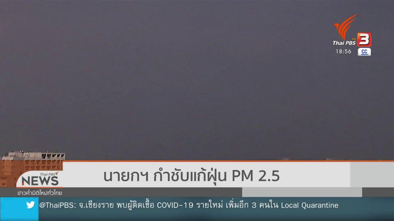 ข่าวค่ำ มิติใหม่ทั่วไทย - นายกฯ กำชับแก้ฝุ่น PM 2.5