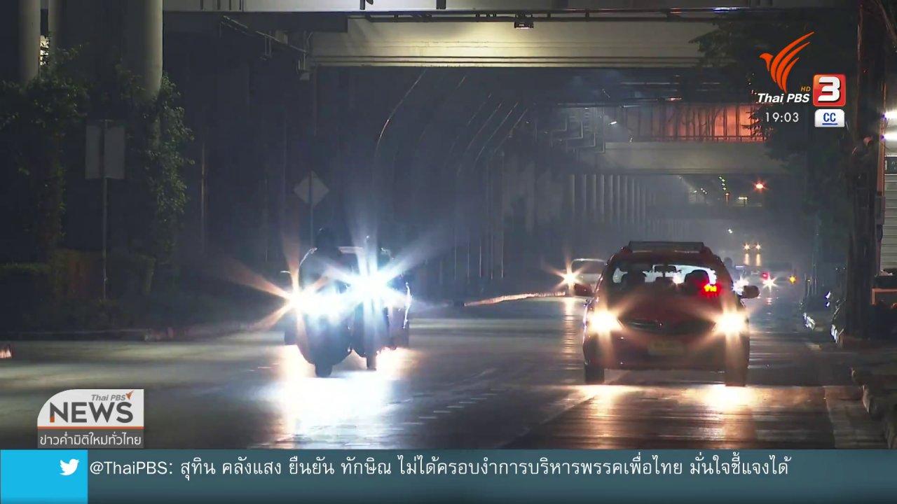 ข่าวค่ำ มิติใหม่ทั่วไทย - กทม.ยกมาตรการแก้ฝุ่น PM 2.5 เป็นระดับ 2