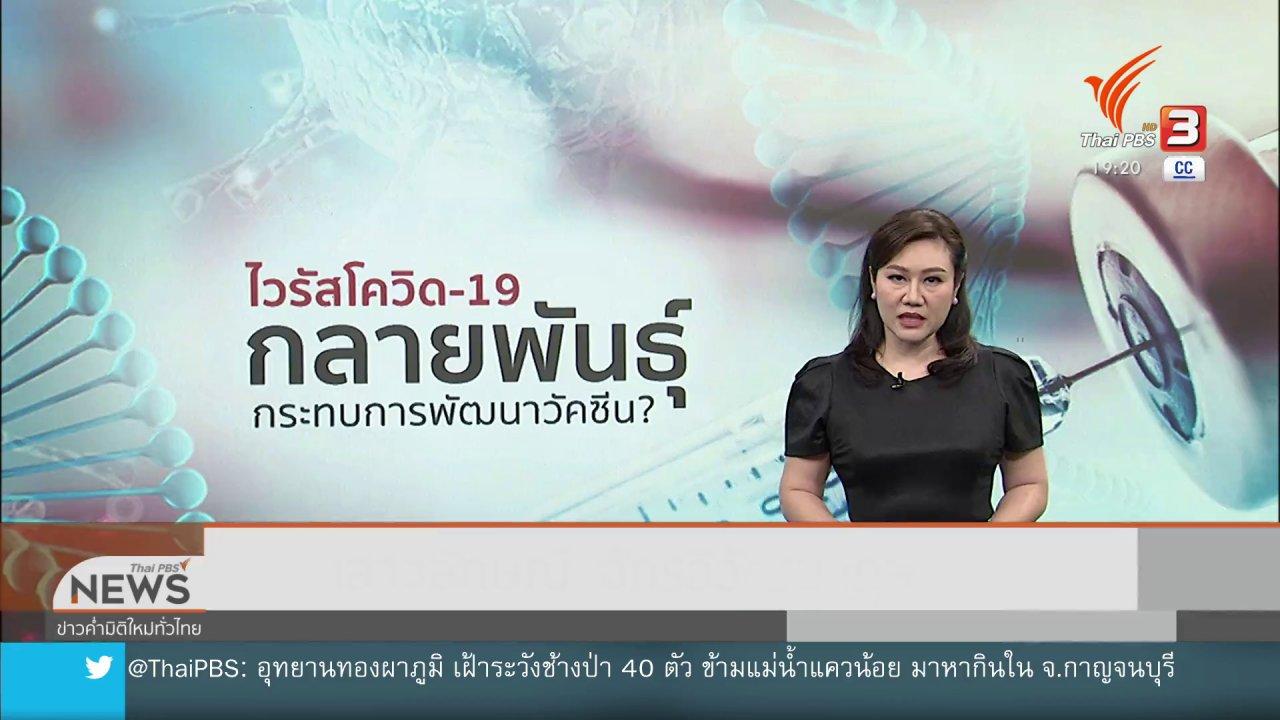 ข่าวค่ำ มิติใหม่ทั่วไทย - วิเคราะห์สถานการณ์ต่างประเทศ : ไวรัสสายพันธุ์ใหม่ในอังกฤษ กระทบวัคซีนโควิด-19
