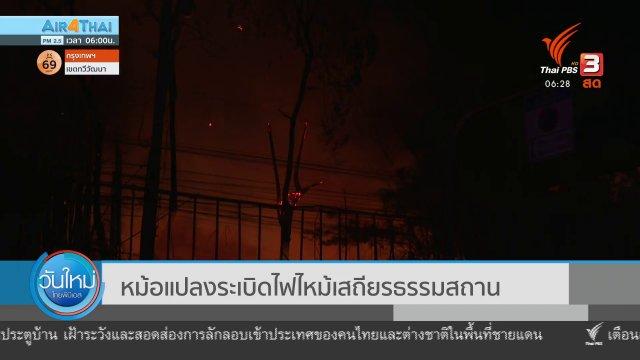 """ไฟไหม้ """"เสถียรธรรมสถาน"""" คาดว่ามาจากหม้อแปลงระเบิด"""