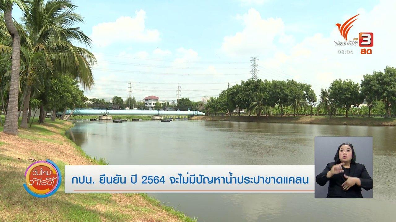 วันใหม่  ไทยพีบีเอส - จับตาข่าวเด่น : กปน. ยอมรับ ปัญหาน้ำทะเลหนุนอาจส่งผลต่อรสชาติน้ำประปา