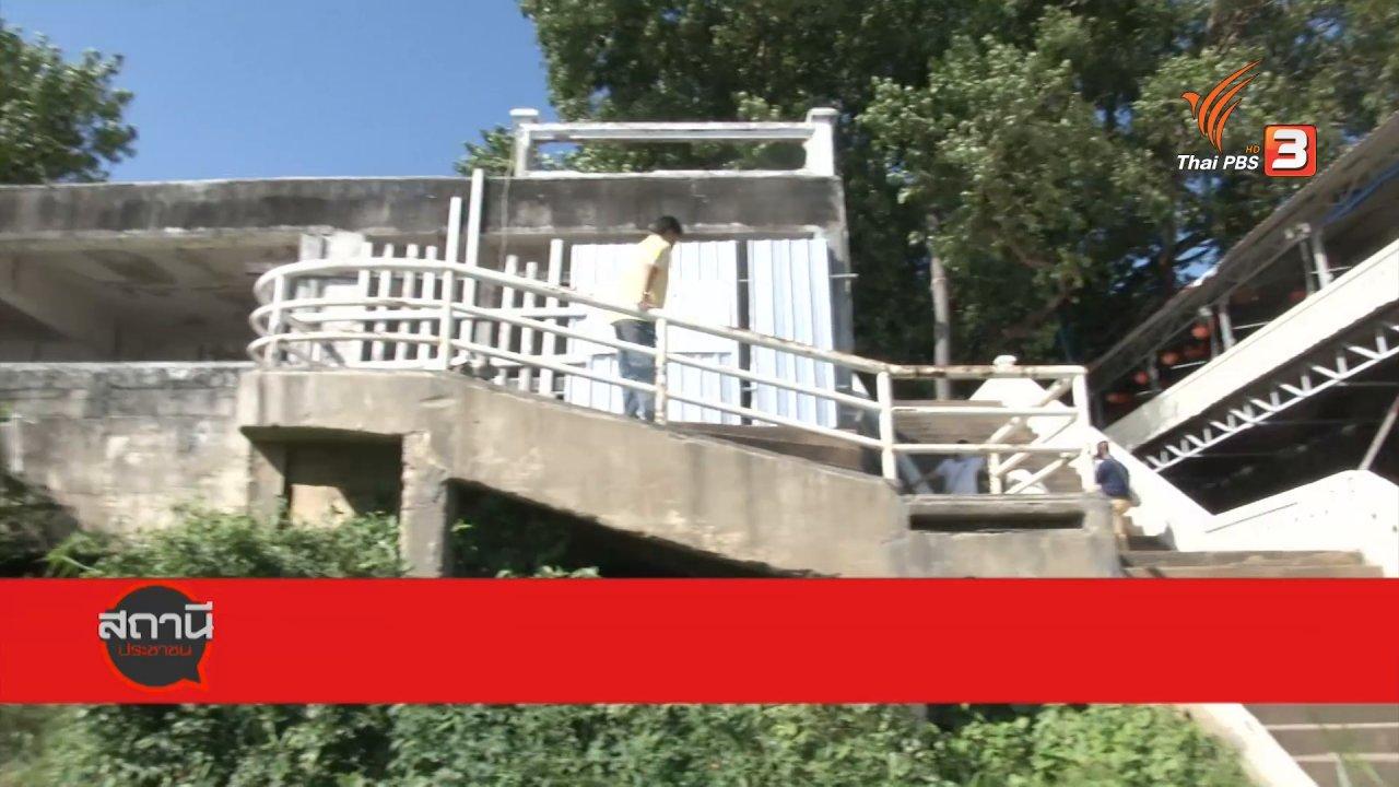 สถานีประชาชน - สถานีร้องเรียน : ตรวจสอบงบซ่อมแซม สร้าง - ปรับปรุงตลาดอินโดจีน จ.มุกดาหาร