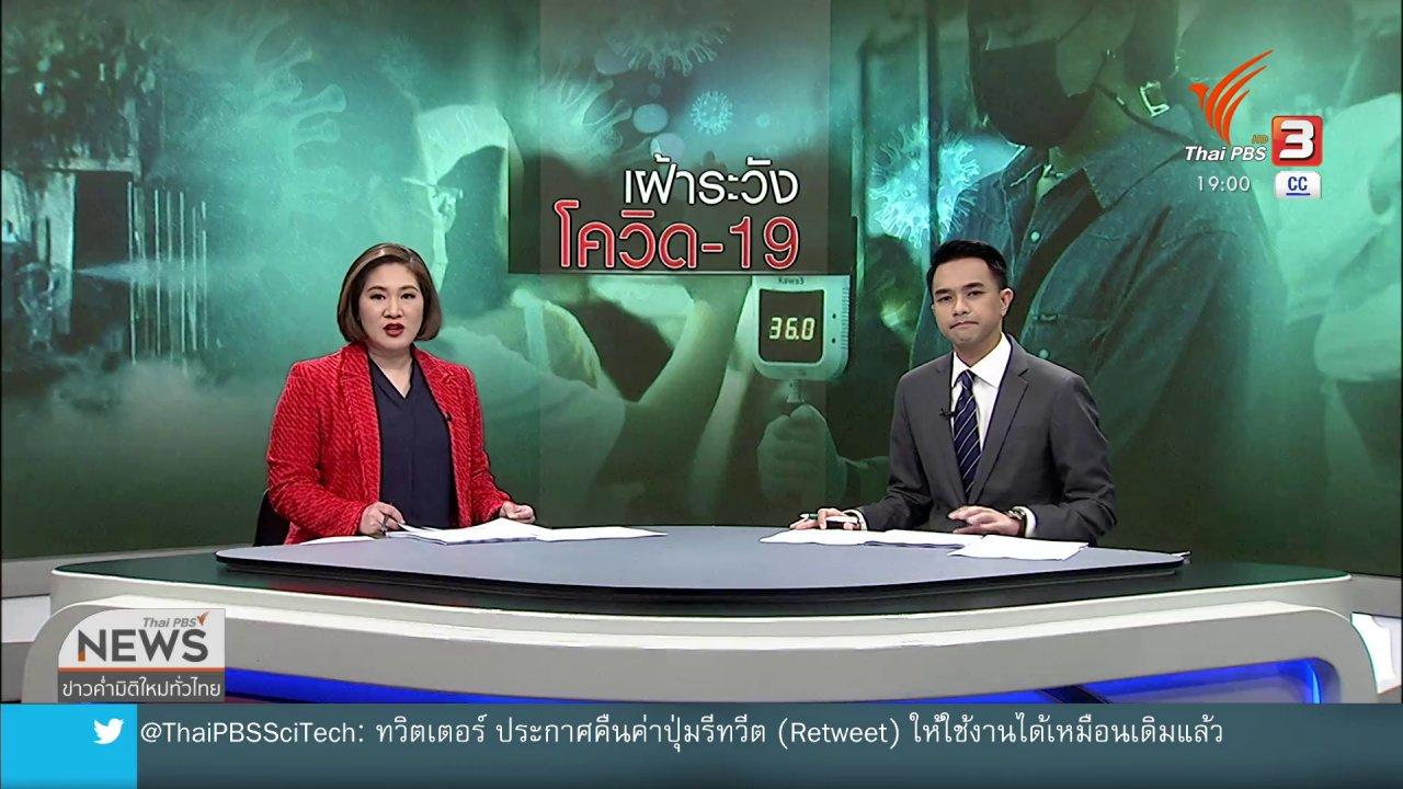 ข่าวค่ำ มิติใหม่ทั่วไทย - พบเจ้าของแพตลาดกุ้ง มหาชัย ติดโควิด-19
