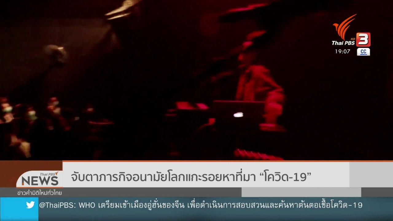 """ข่าวค่ำ มิติใหม่ทั่วไทย - วิเคราะห์สถานการณ์ต่างประเทศ : จับตาภารกิจอนามัยโลกแกะรอยหาที่มา """"โควิด-19"""""""