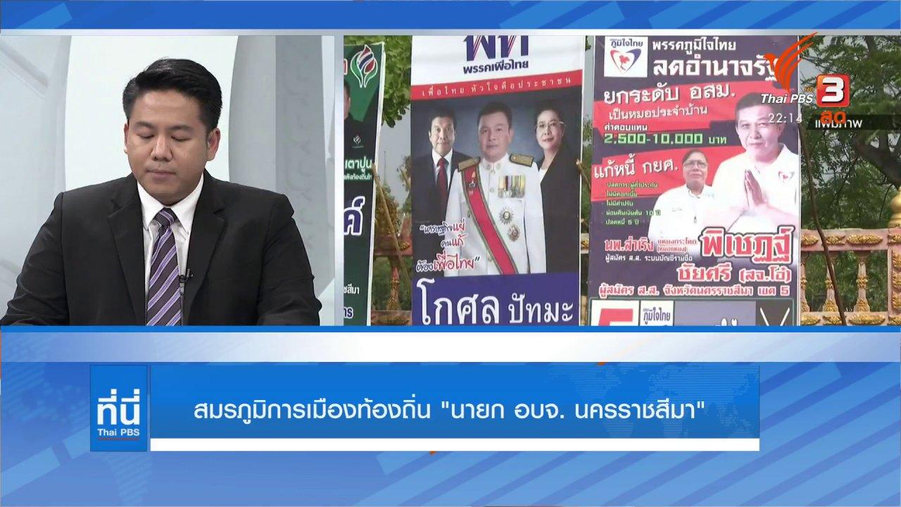 """ที่นี่ Thai PBS - สมรภูมิการเมืองท้องถิ่น """"นายก อบจ.นครราชสีมา"""""""